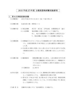 宗務員資格試験実施要項PDF