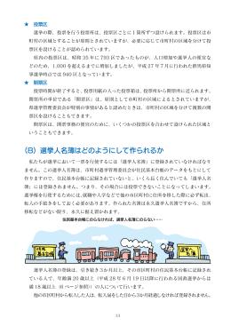 選挙制度のあらまし2(pdfファイル:551KB)