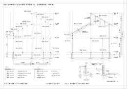 木造(在来軸組)小住宅の製図_矩計図その2:主要構造断面