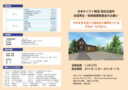 日本キリスト教団島松伝道所 会堂再生・牧師館建築募金のお願い 目標