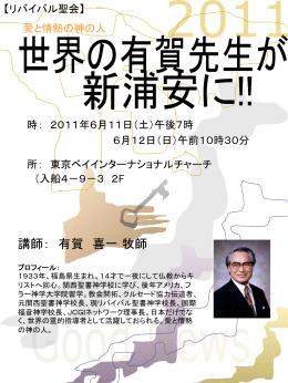 講師: 有賀 喜一 牧師 - 東京ベイインターナショナルチャーチ