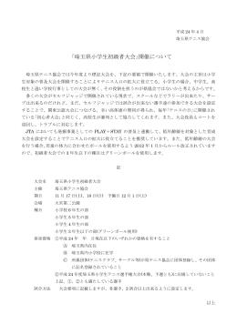 「埼玉県小学生初級者大会」開催について