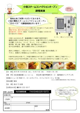 小型スチームコンベクションオーブン 調理実演