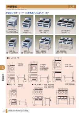 IH調理器 L-1