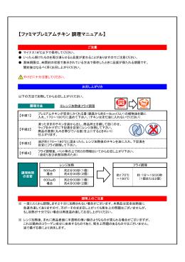 【ファミマプレミアムチキン 調理マニュアル】