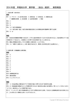 2014 年度 早稲田大学 商学部 (政治・経済) 解答解説