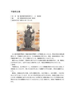 不動明王像 - 鹿児島県