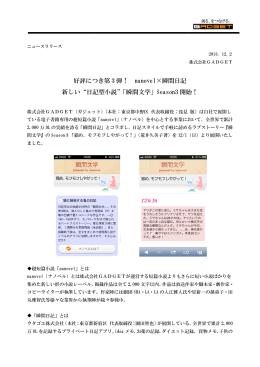 日記型小説 につき第 3 弾! nanovel×瞬間日記 日記型小説