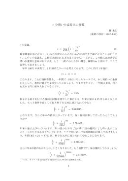 e を用いた成長率の計算