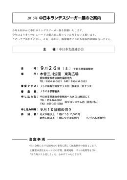 2015年 中日本ランデスジーガー展のご案内
