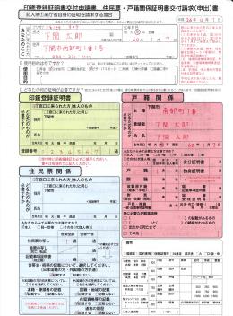 印鑑啓鶴証明書 付申請書 体屋要 ・ 戸籍関係証明書交付請求