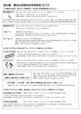 啓心塾 夏休み短期特別学習教室 2015