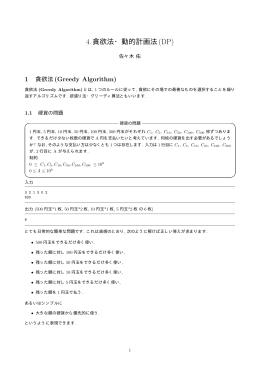 4.貪欲法・動的計画法(DP)