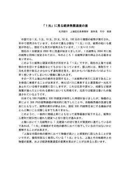 「1元」に見る経済発展速度の差(PDF形式/108KB)