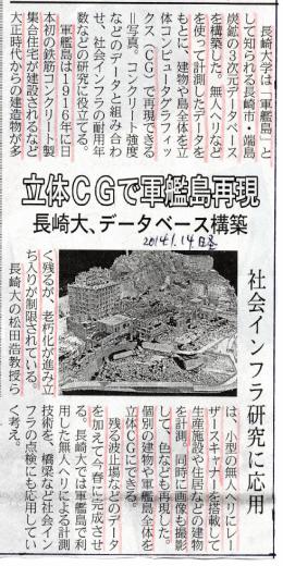 軍艦島』 と して知られる長崎市 ・ 端島 山灰鉱の3吹元データベース