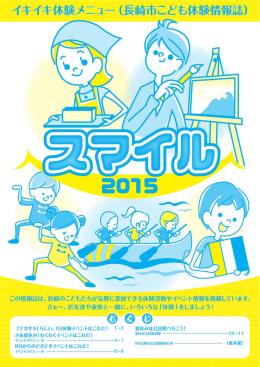 長崎市こども体験情報誌 スマイル2015 「ナガサキ」らしい