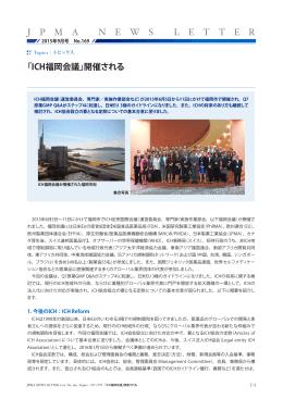 Topics 「ICH福岡会議」