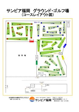 サンピア福岡 グラウンド・ゴルフ場