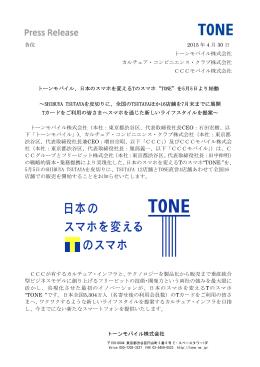 """トーンモバイル、日本のスマホを変えるTのスマホ""""TONE"""""""