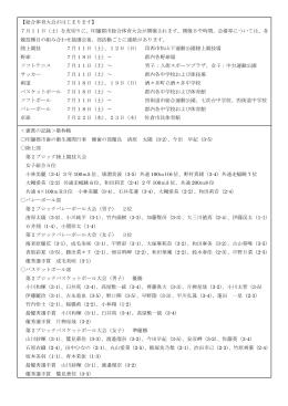 <> 【総合体育大会がはじまります】 7月11日(土)を皮切りに、印旛郡市