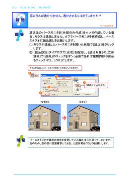 Page 1 FAQ ARCHITREND Z (No.018458) 0 ? ! 窓ガラスが透けて