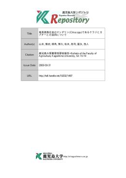 見る/開く - Kagoshima University Repository