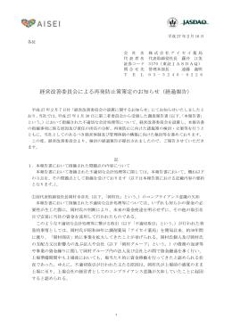 経営改善委員会による再発防止策策定のお知らせ(経過報告)