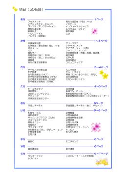 目次(PDF:186KB)