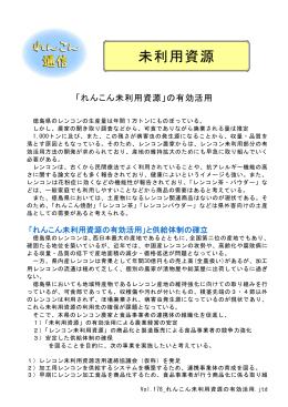 Vol.178 _れんこん未利用資源の有効活用