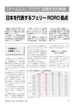 「シームレス・アジア」目指す北九州港 日本を代表するフェリーRORO拠点