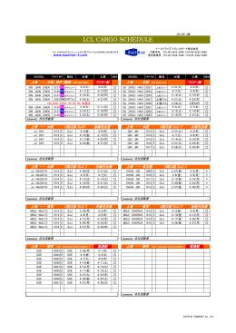 LCL CARGOスケジュール(2015年4月)