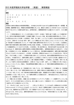 2013 年度早稲田大学法学部 (英語) 解答解説