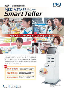 MEDIASTAFF MCモデル SmartTeller