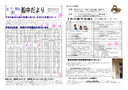 今年も船中の桜が見事に咲く中、平成26年度スタート !! 平成26年度