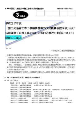 国土交通省土木工事積算基準の改定概要等説明会