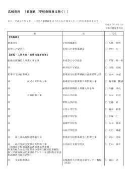 平成27年4月1日付人事異動について(教育委員会事務局教育
