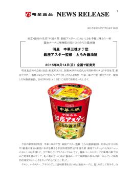 『明星 中華三昧タテ型 銀座アスター監修 とろみ醤油麺』2015