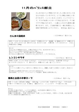 レンコンサラダ さんまの蒲焼丼 春雨と白菜の中華スープ