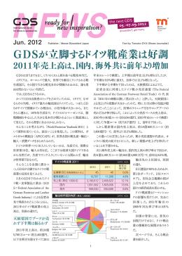 GDSが立脚するドイツ靴産業は好調 - メッセ・デュッセルドルフ・ジャパン