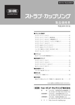 製品価格表(平成27年9月1日版)