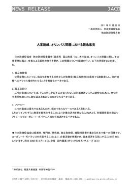 意見書 - 日本取締役協会