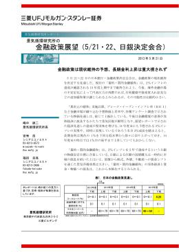 金融政策展望(5/21・22、日銀決定会合)