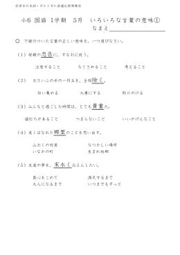 kote6 01 小6 国語 1学期 5月 いろいろな言葉の意味 テスト