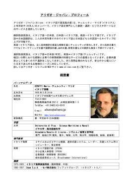 経歴書 - Aliseo Japan