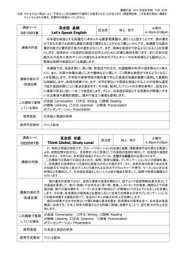 各講座内容 - 慶應義塾外国語学校