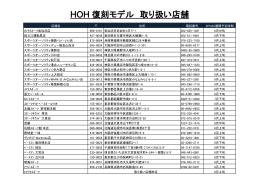 「HOH(R)復刻モデル」取り扱い店舗一覧