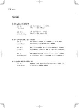 MRI | 所報 No.55 | 執筆者紹介