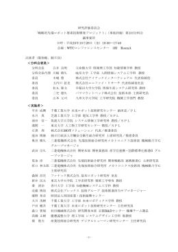 議事要旨(295KB) - 新エネルギー・産業技術総合開発機構