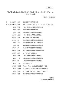 メンバー名簿(PDF:102KB)