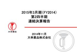 2015年3月期(FY2014) 第2四半期 連結決算報告